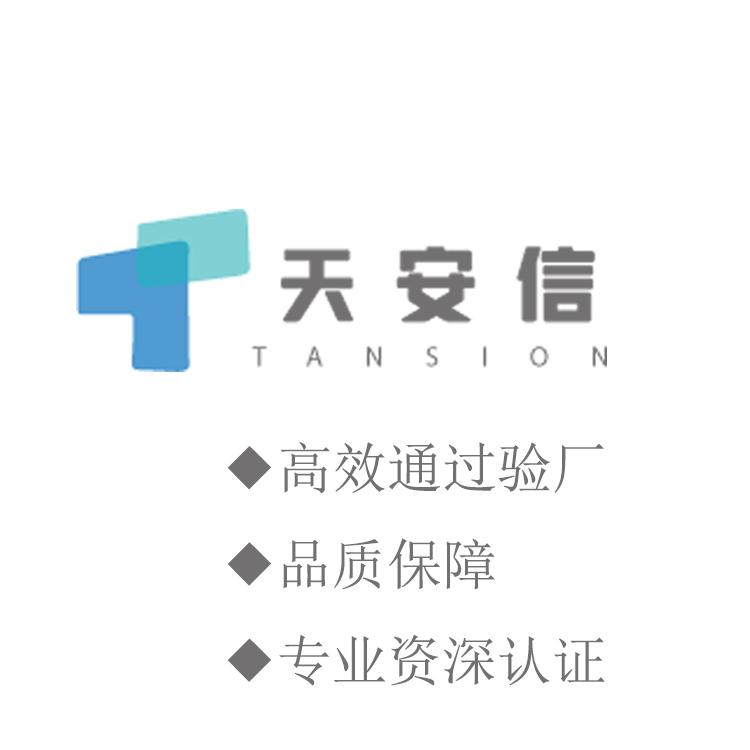 萍乡BRC认证流程