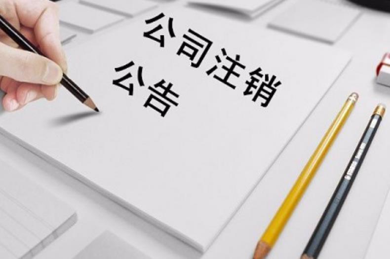 代辦北京企業吊銷轉注銷