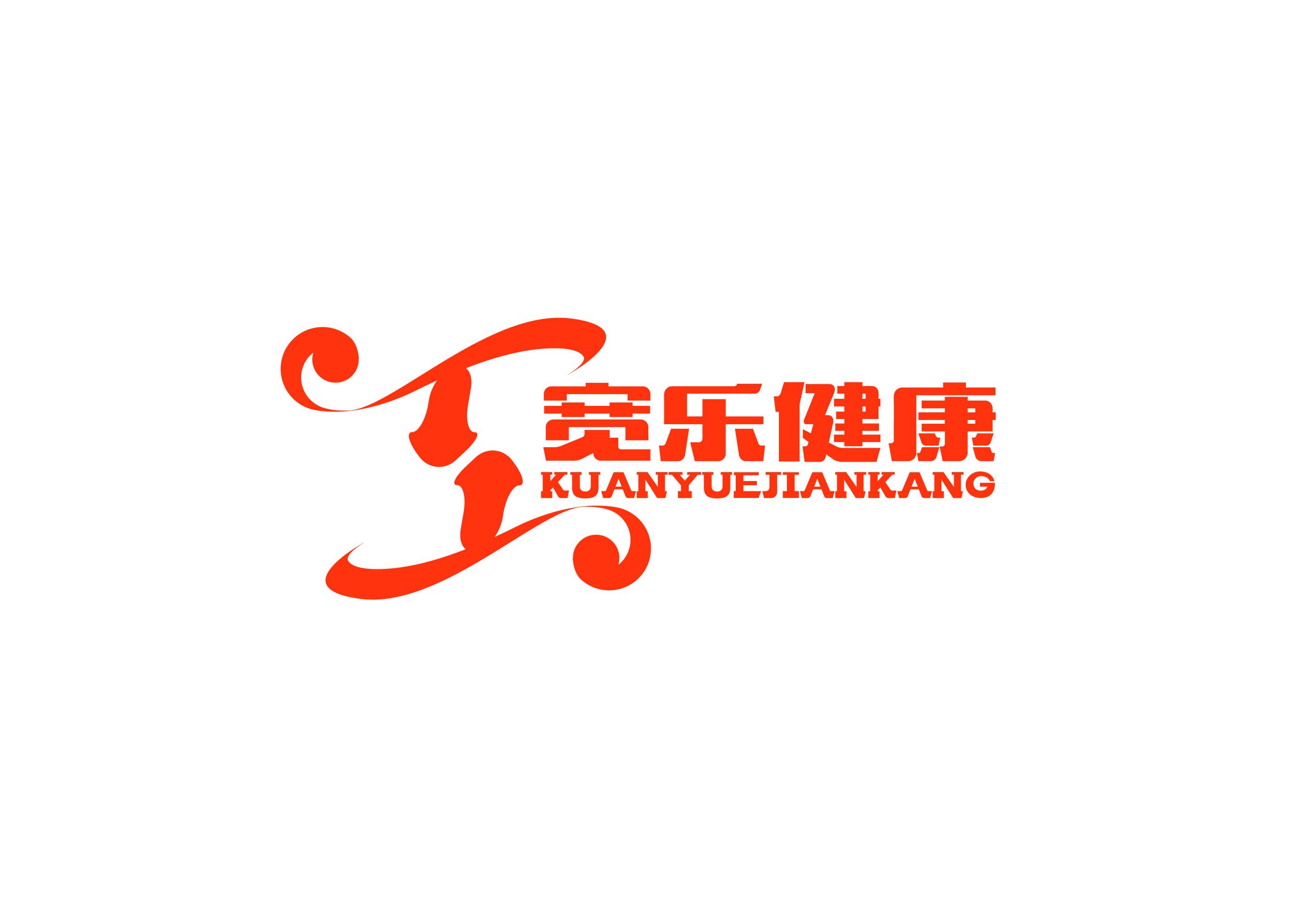 南京寬樂健康產業有限公司
