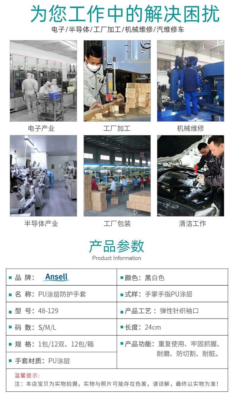 安思尔Ansell11-435耐磨防割防护手套材质