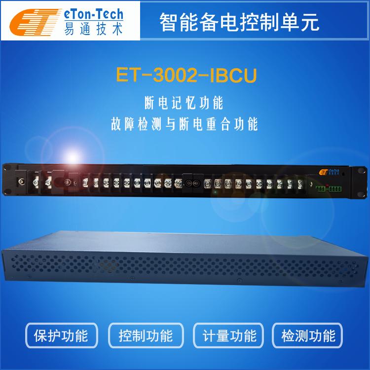 鐵塔差異化配電-通信機柜智能備電系統