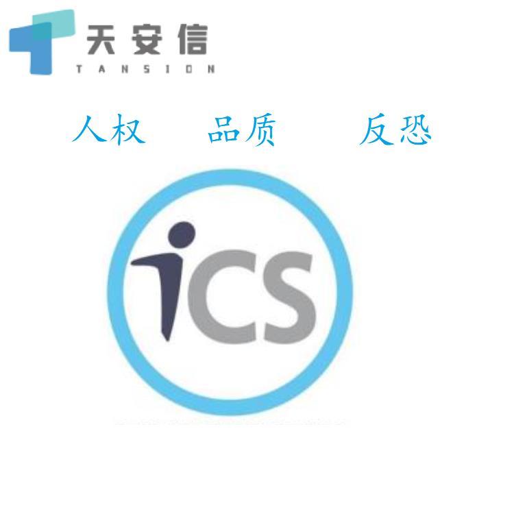 宿州ICS验厂打分标准