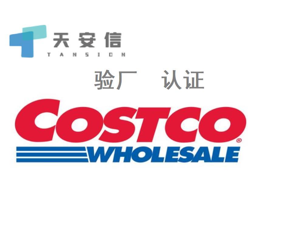 六安COSTCO验厂接受BSCI