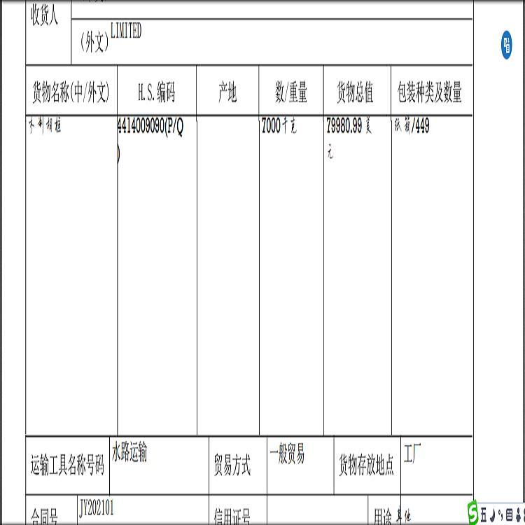 長沙竹質商檢 木制品出口商品檢驗檢疫