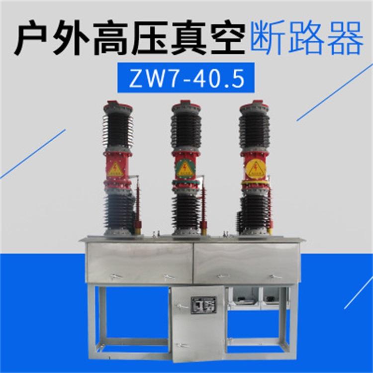 斷路器 邯鄲西安華儀ZW7-40.5高壓真空斷路器