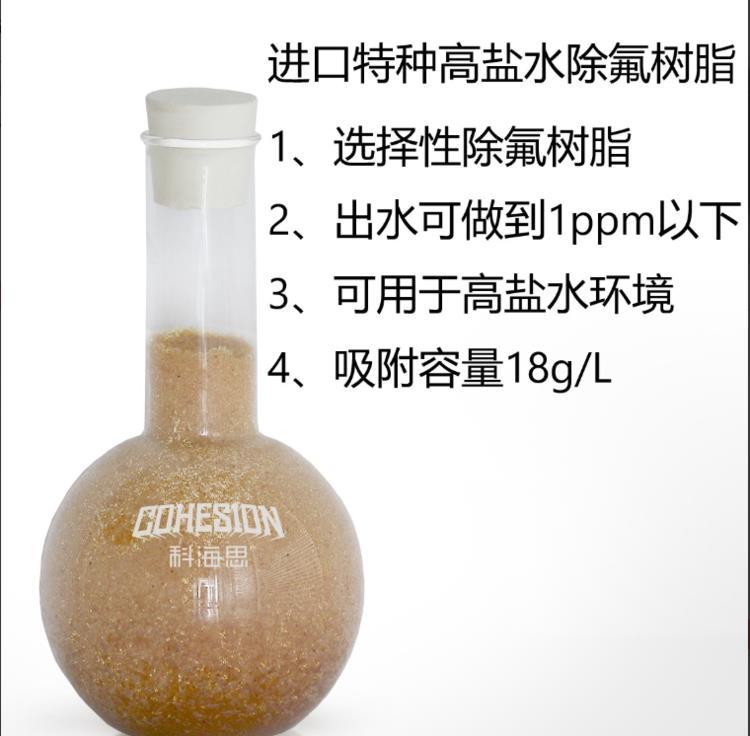 含氟废水除氟化物树脂深度处理氟化物