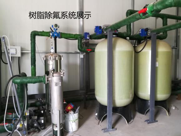科海思进口除氟树脂深度处理氟化物