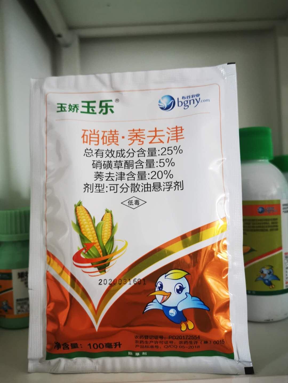 阿里玉米苗后除草剂直供
