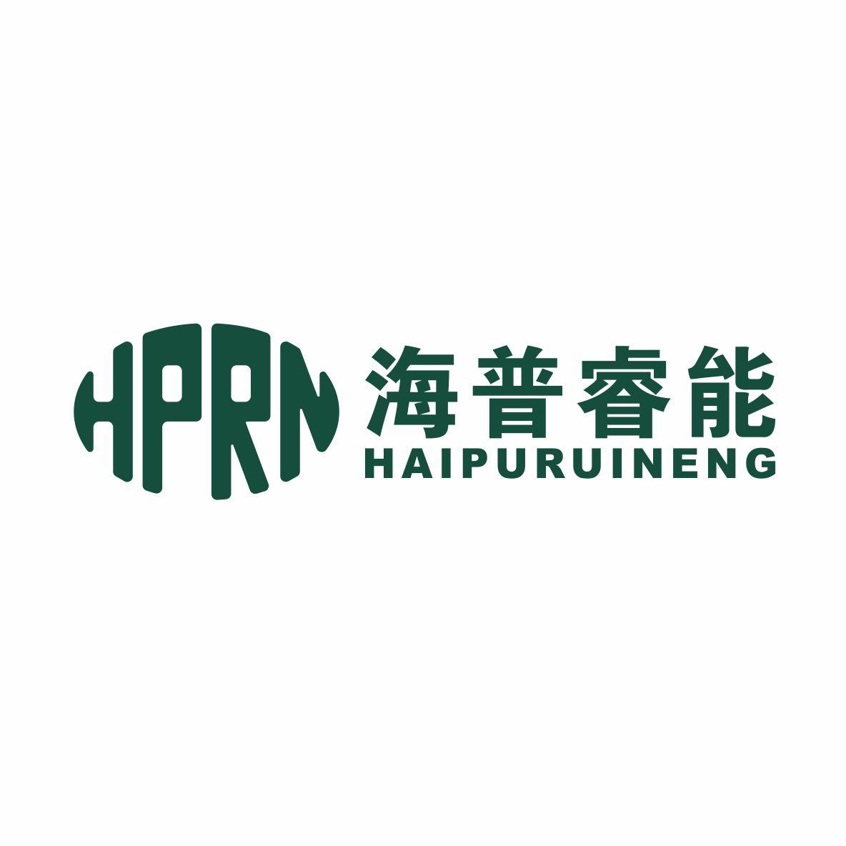 深圳市海普睿能科技有限公司