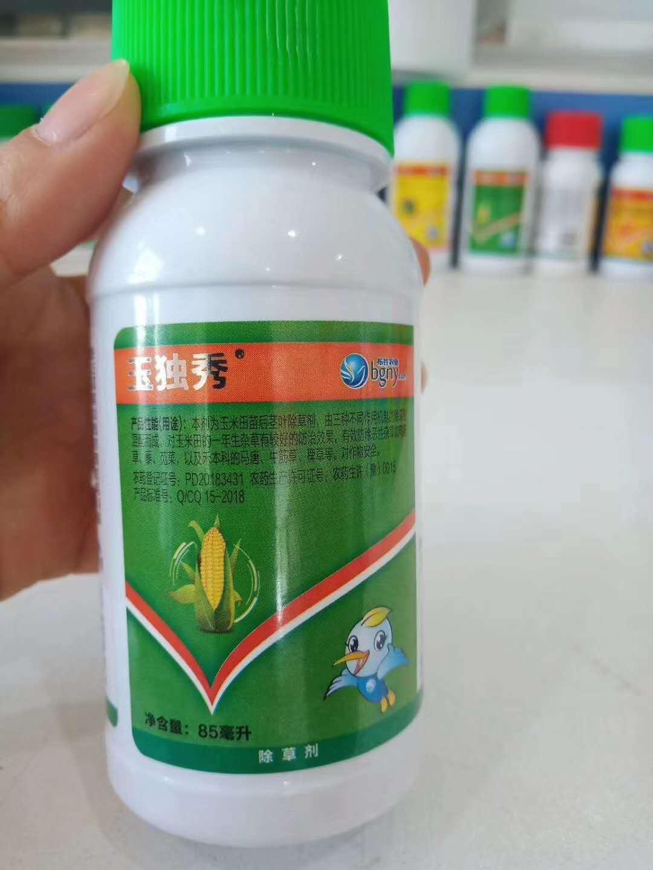 上海玉米苗后除草剂直销