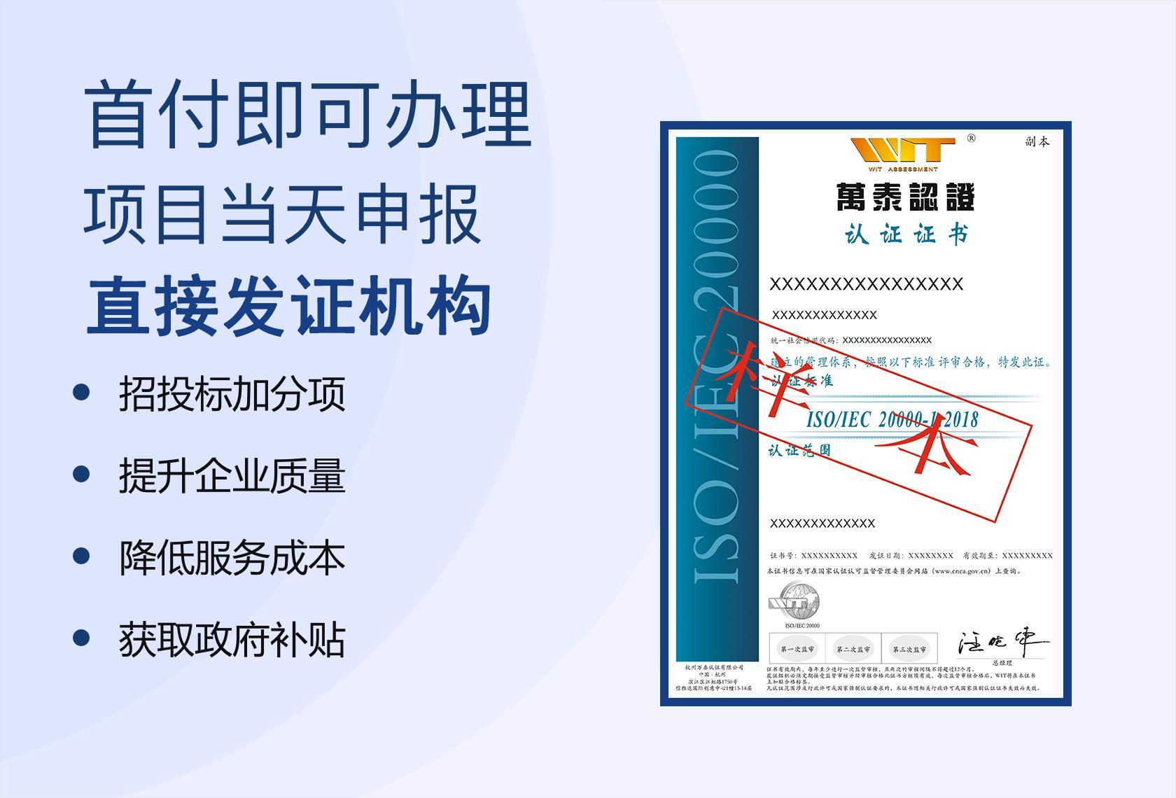 靠谱ISO认证办理