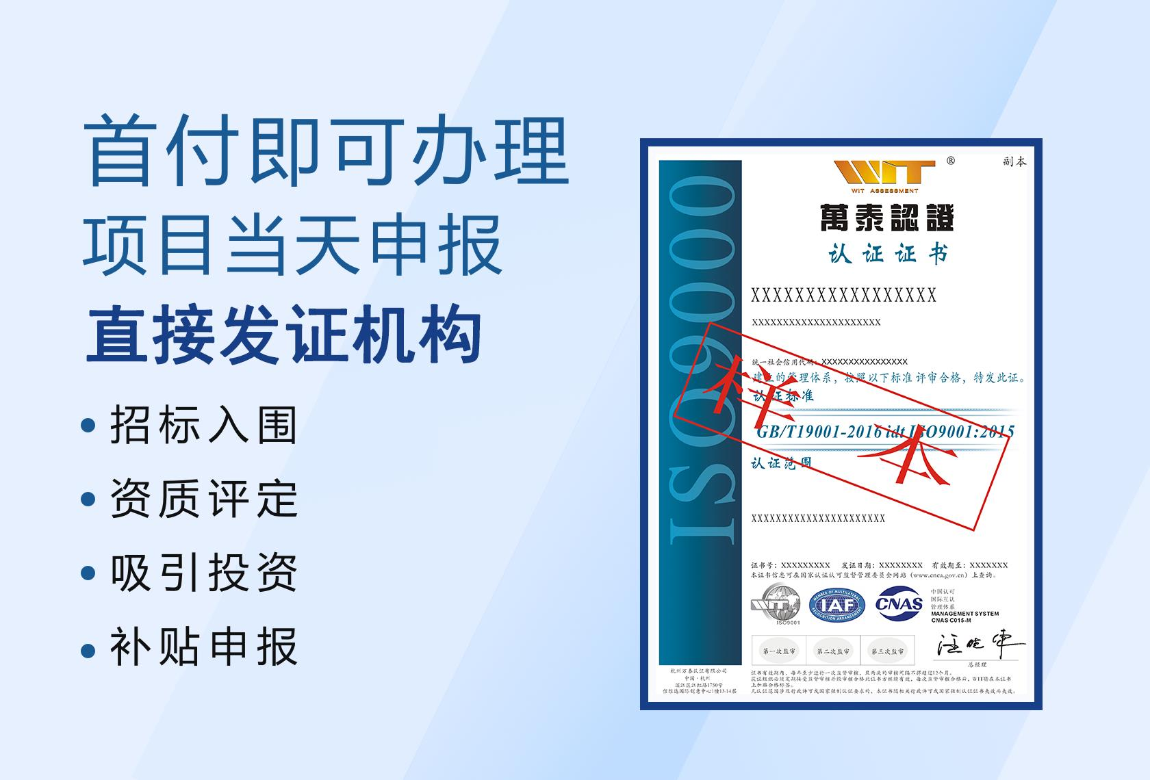 建立ISO认证供应商
