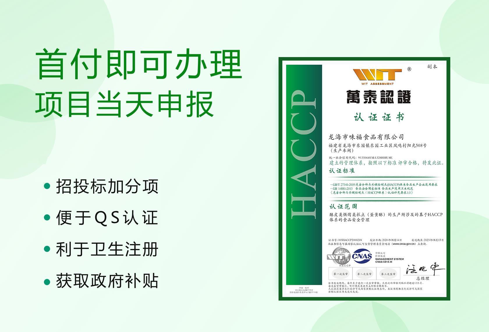 ISO9001认证直接发证机构