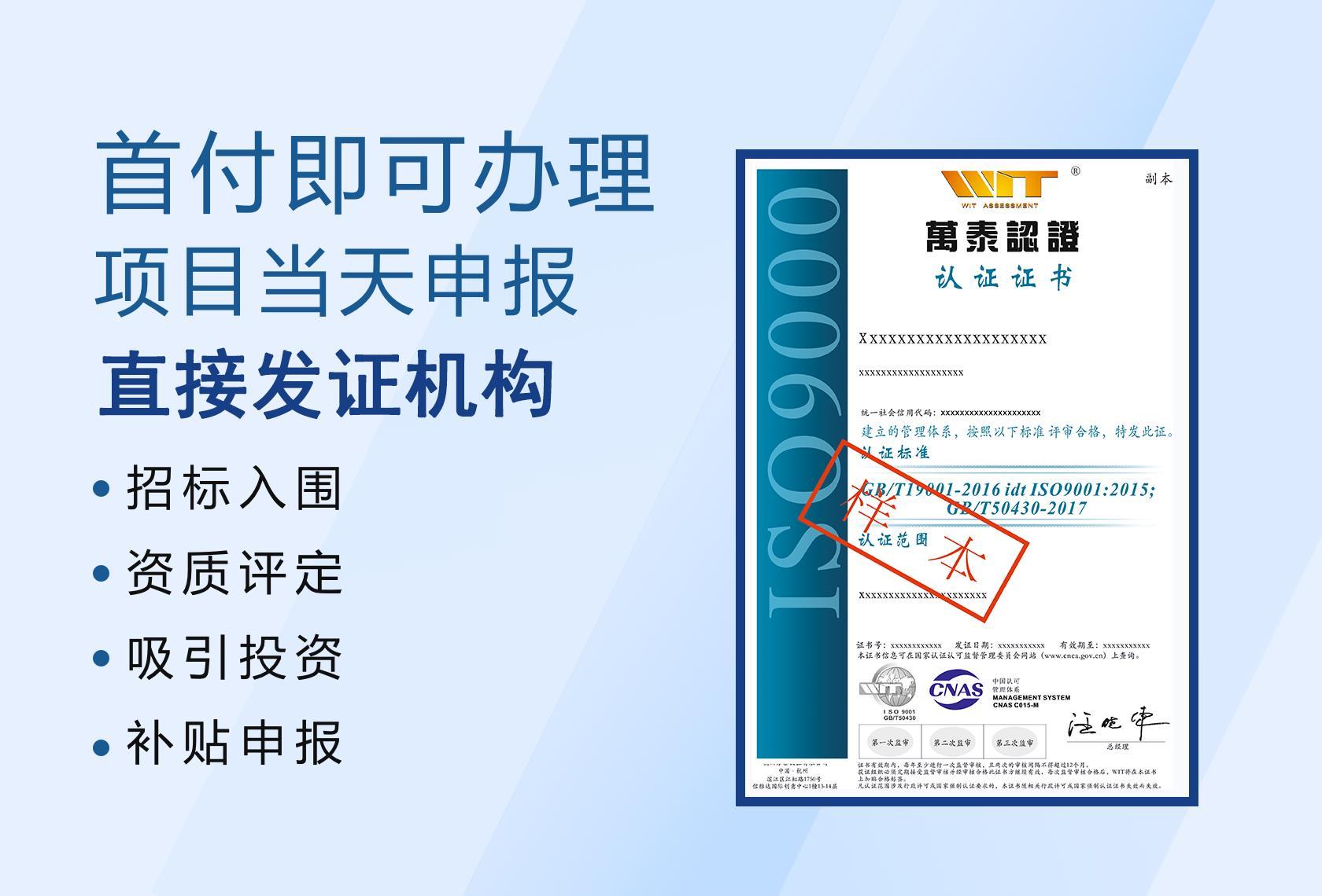 咨询ISO9001质量管理体系费用