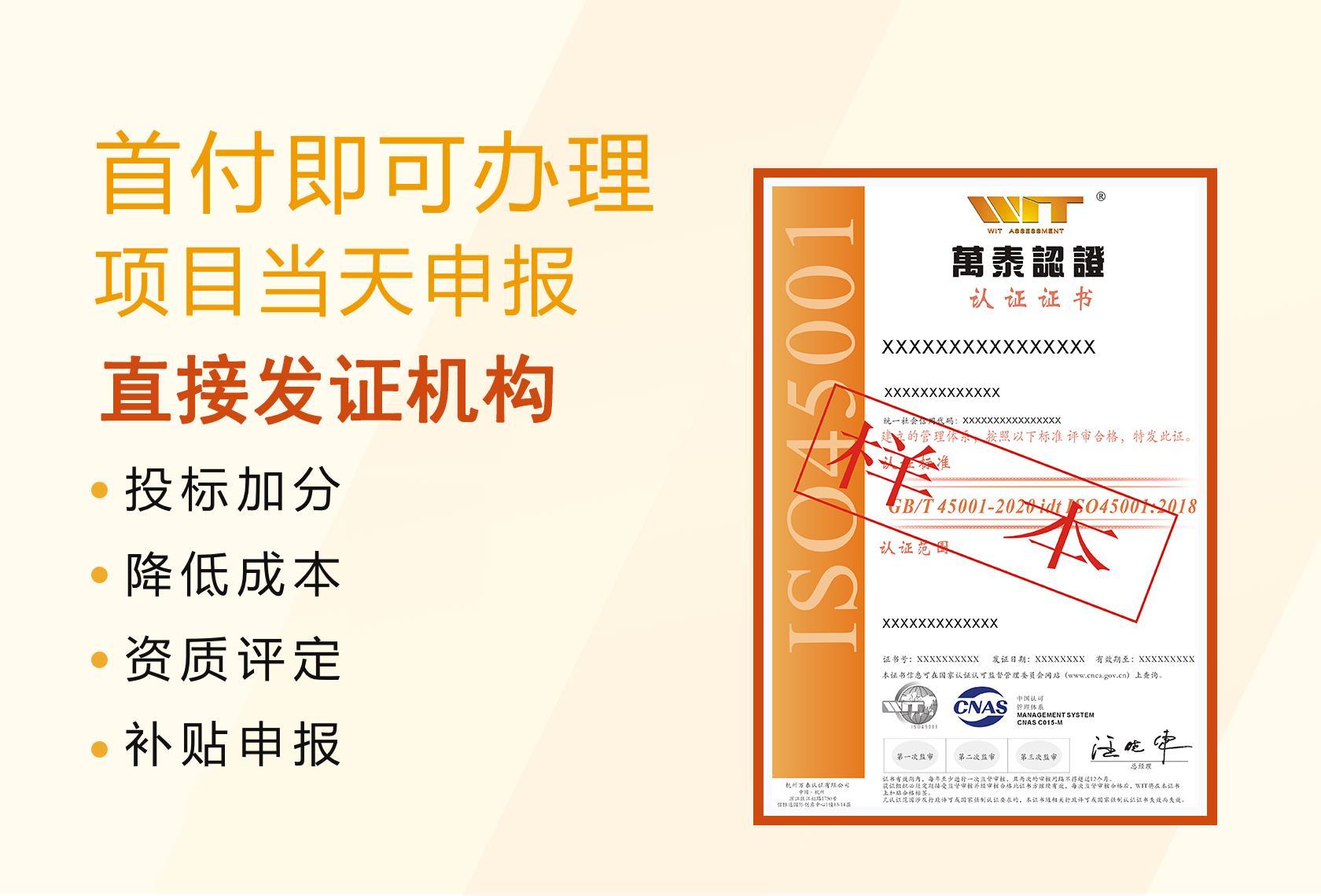 如何做ISO9001认证证书样本