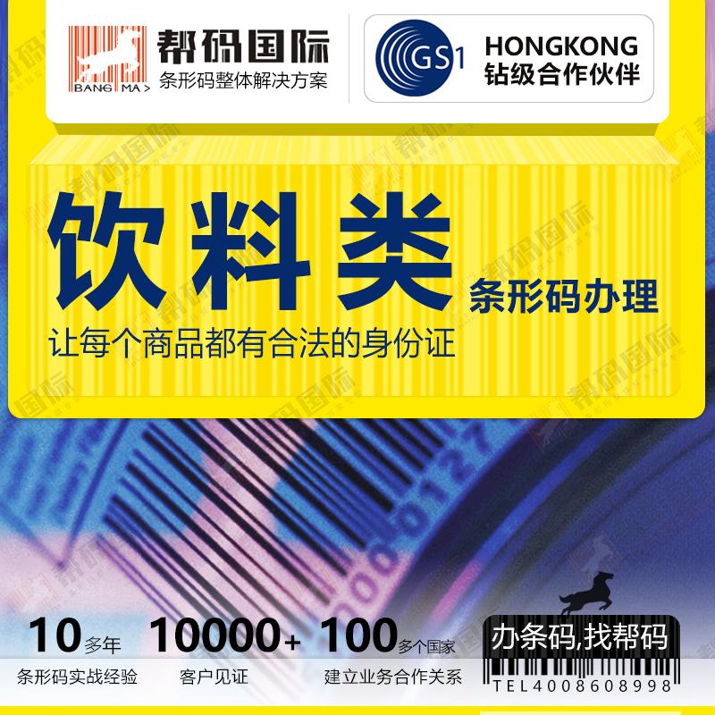 阳江条形码申请流程