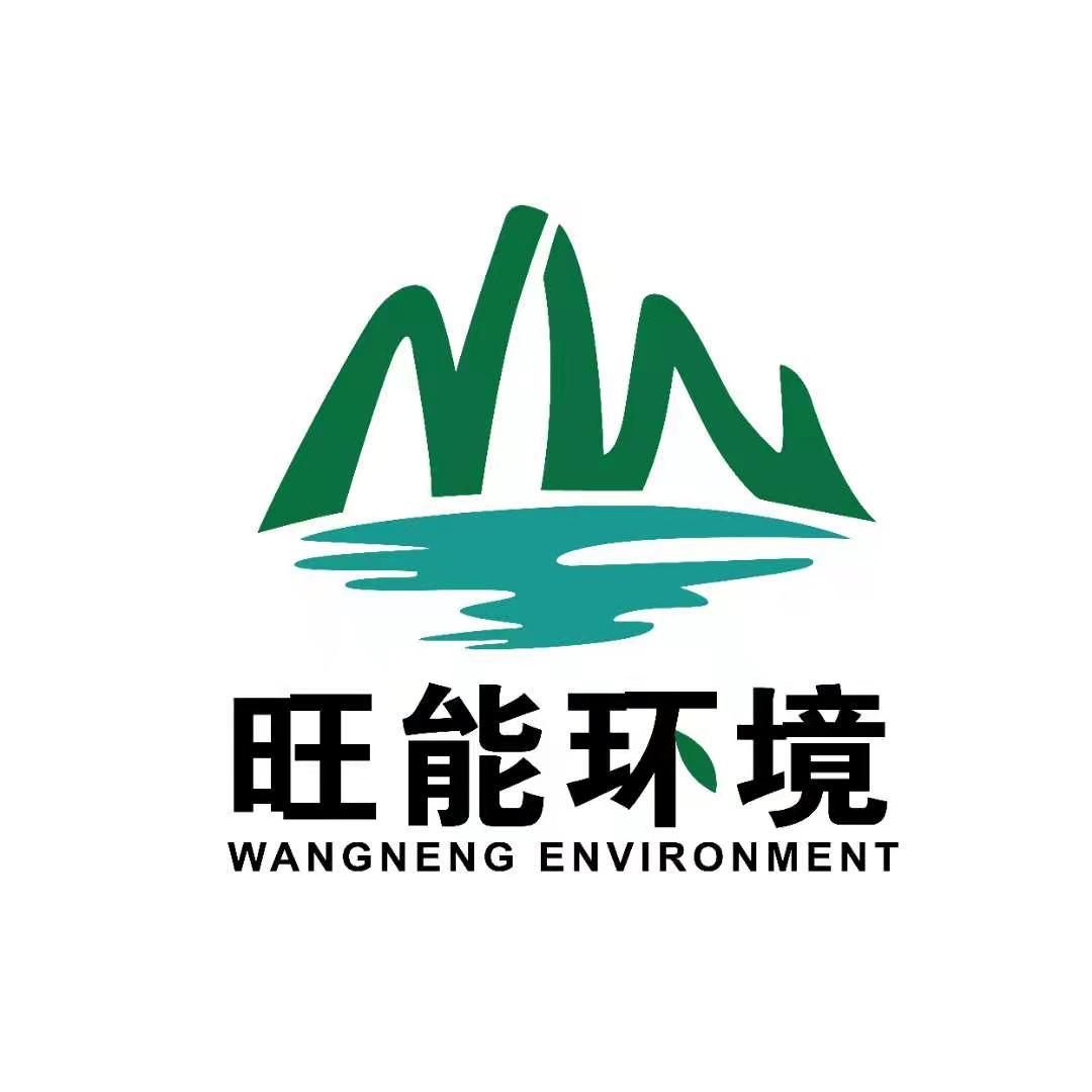 山東旺能環境工程有限公司