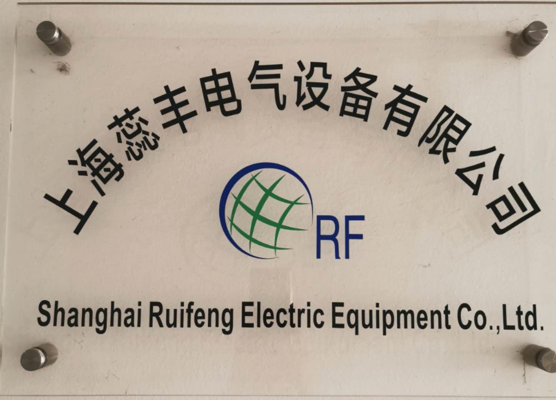 上海蕊豐電氣設備有限公司