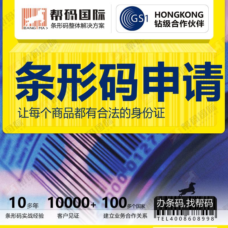 香港产品条形码查询