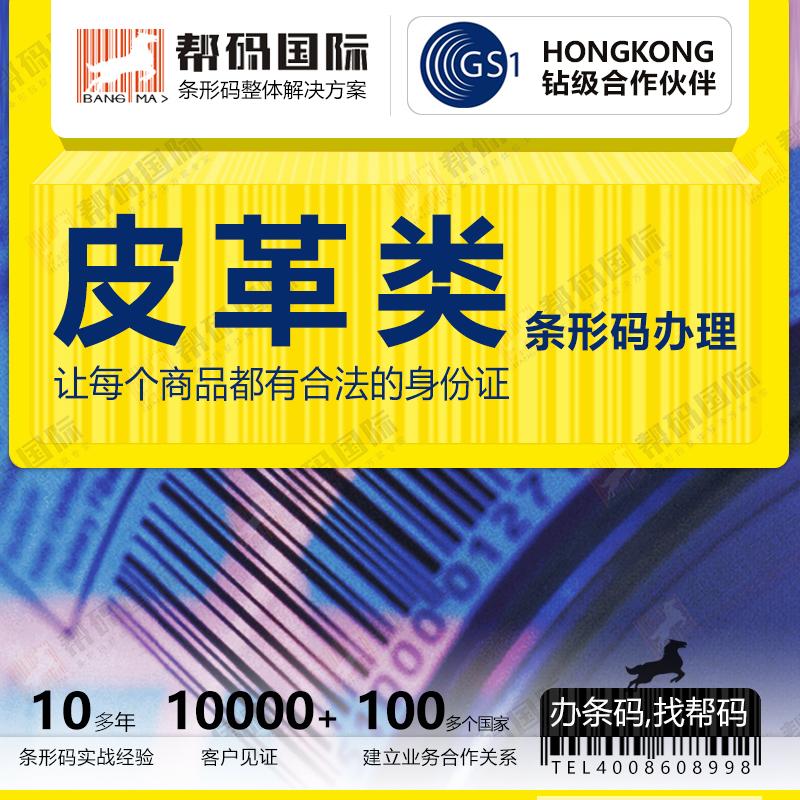 上海申请条形码