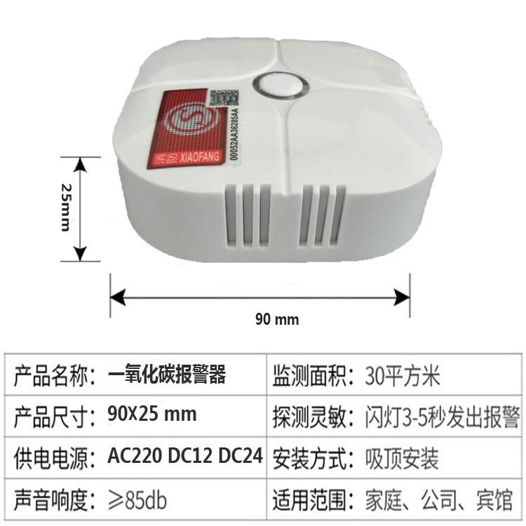 家用氣體檢測儀 燃氣報警器傳感器