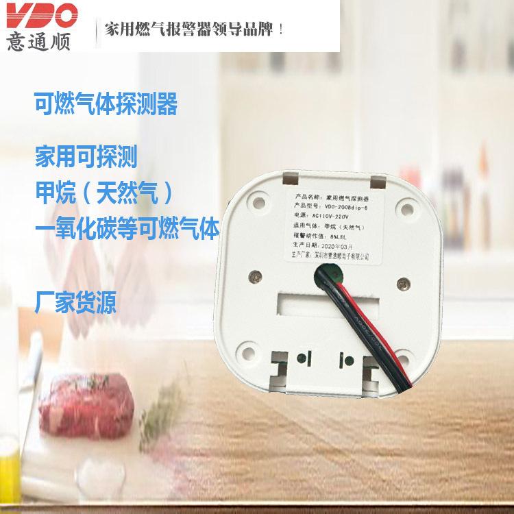 家用氣體檢測儀 商業燃氣泄漏報警器