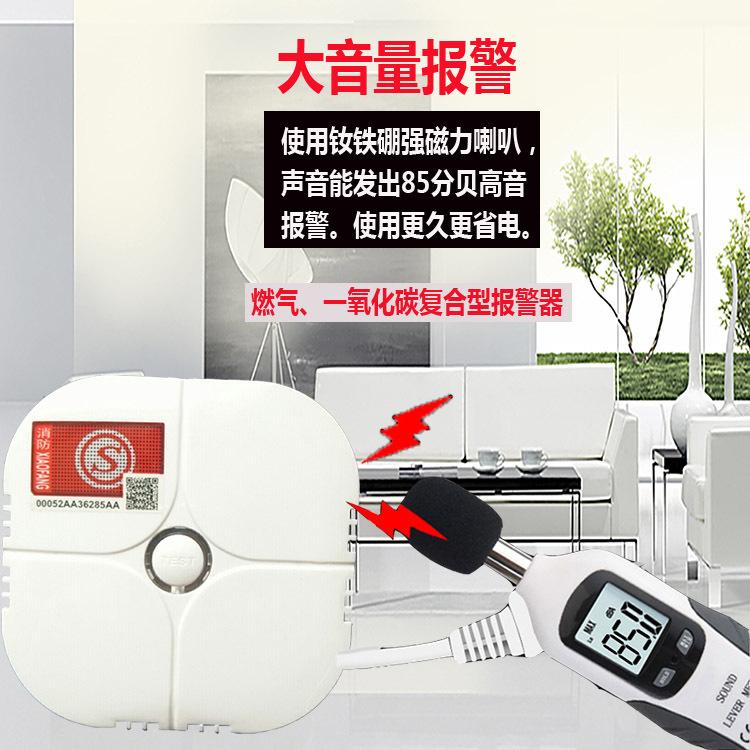 城鎮燃氣報警器控制 無輻射大音量 家用氣體檢測儀