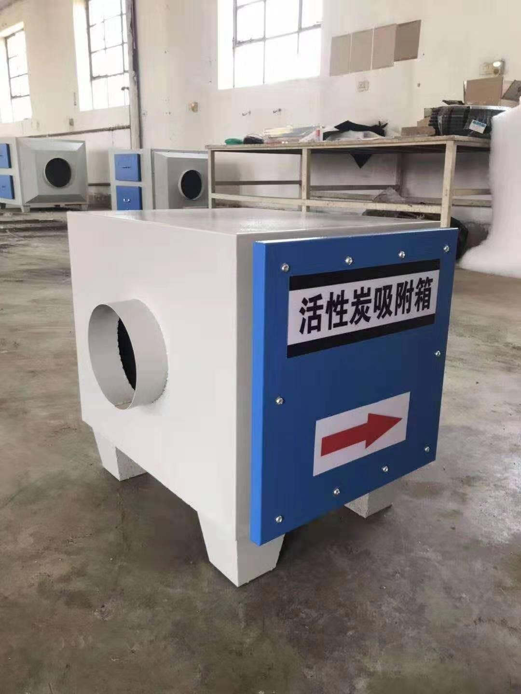 株洲環評活性炭吸附環保箱 銷售 環評活性炭箱