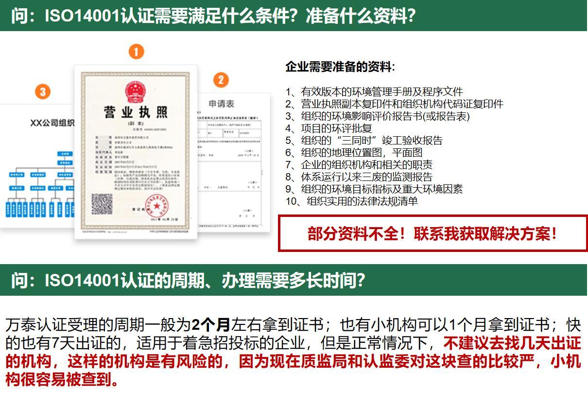 浙江申请ISO14001认证