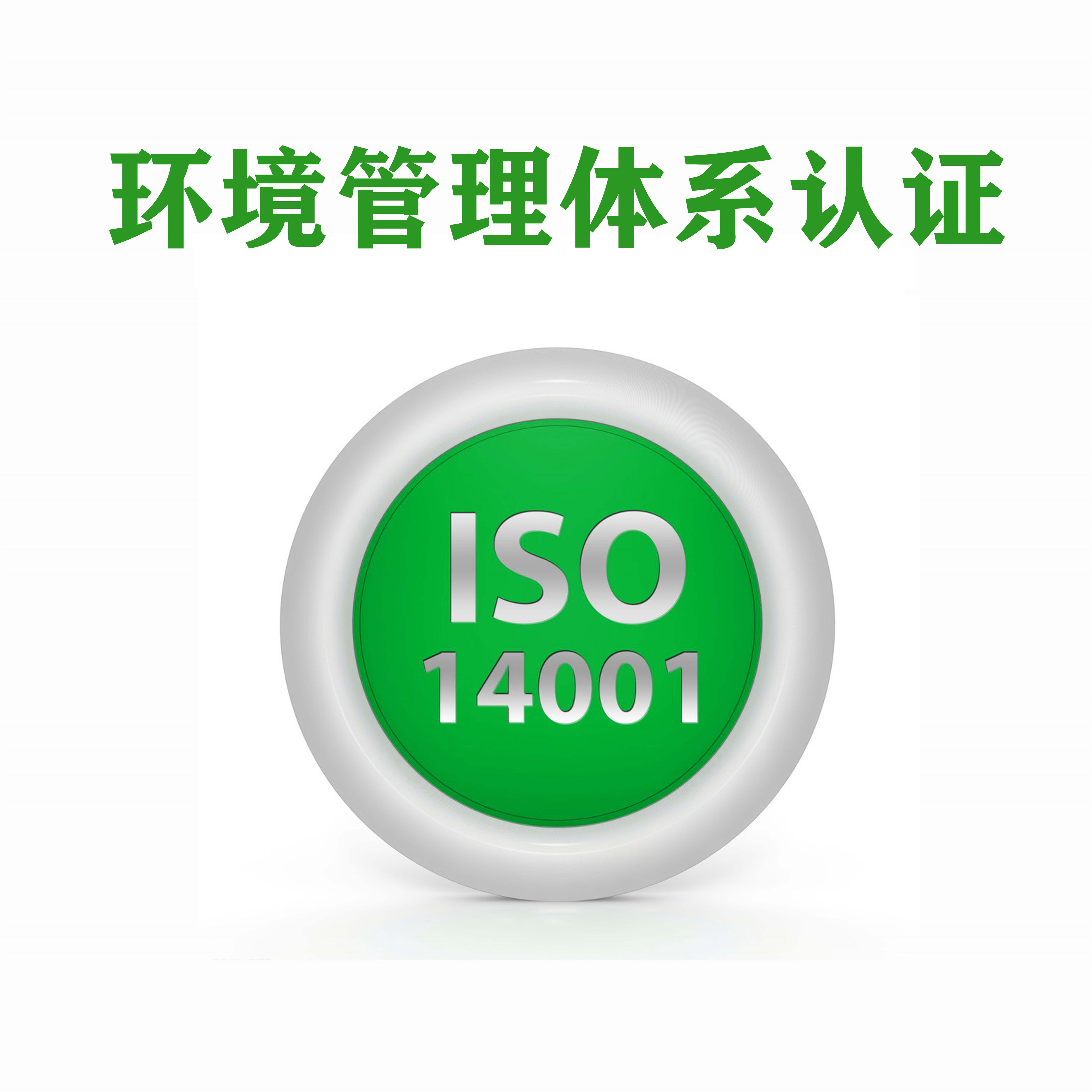 ISO14001指导原则