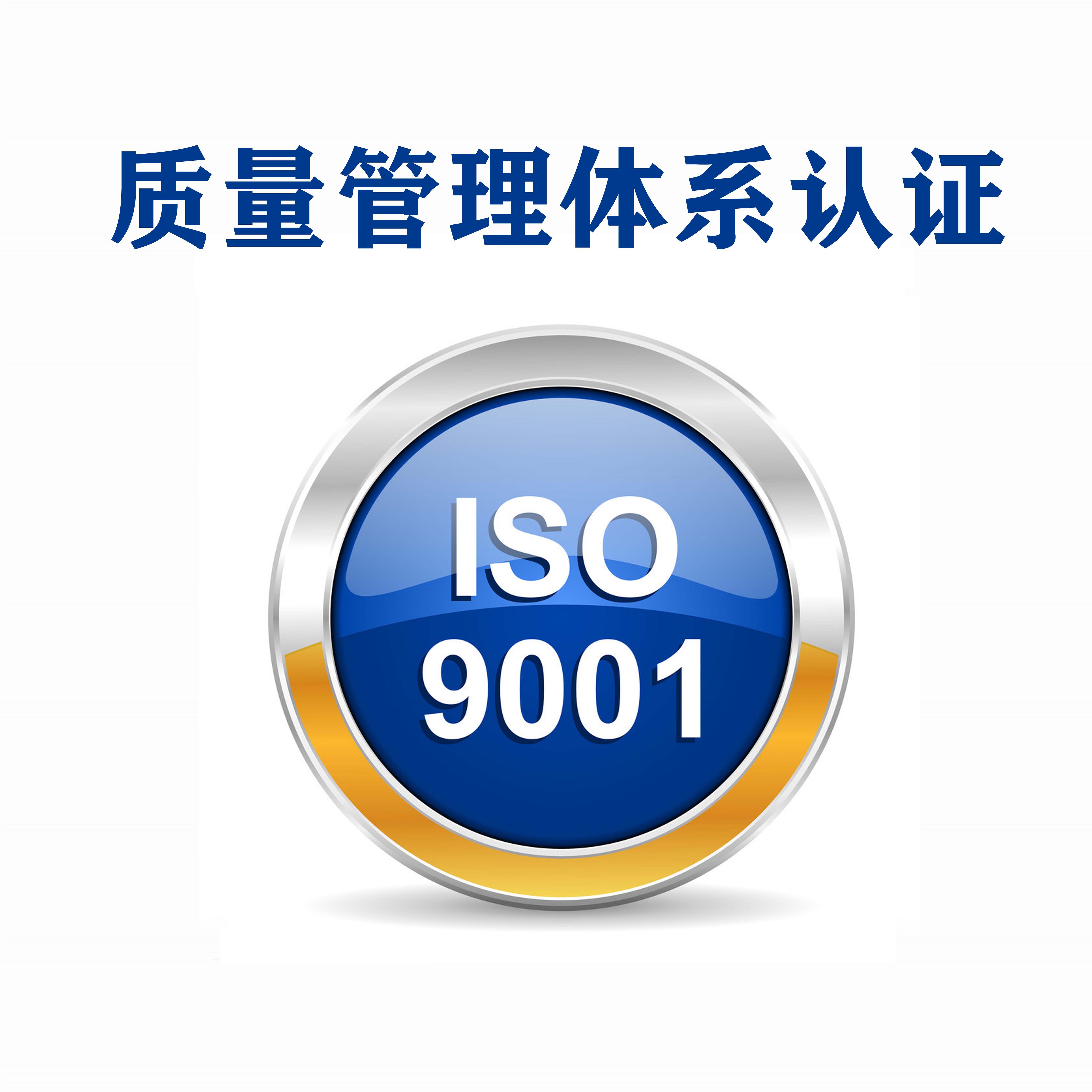 建立质量体系认证用途