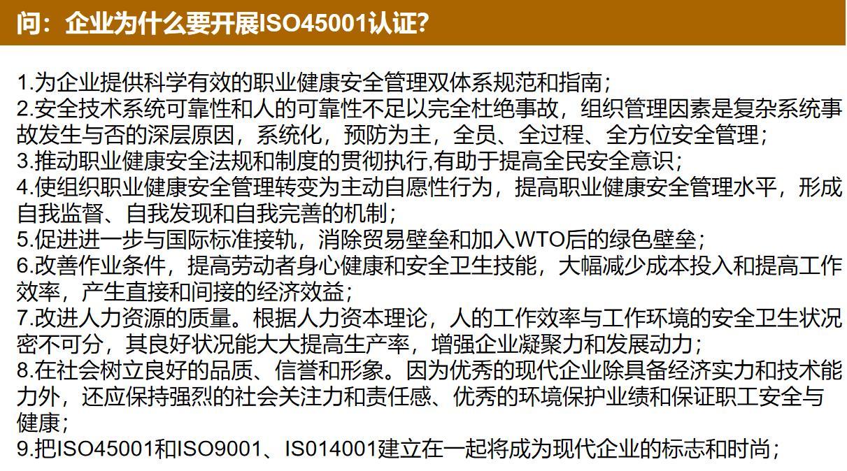 如何做ISO45001认证证书样本