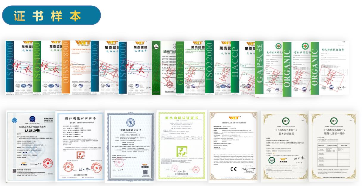 建立健康认证机构