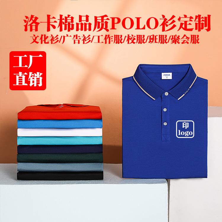 六盤水T恤廣告衫POLO衫廠家批發 便宜的工作服定制