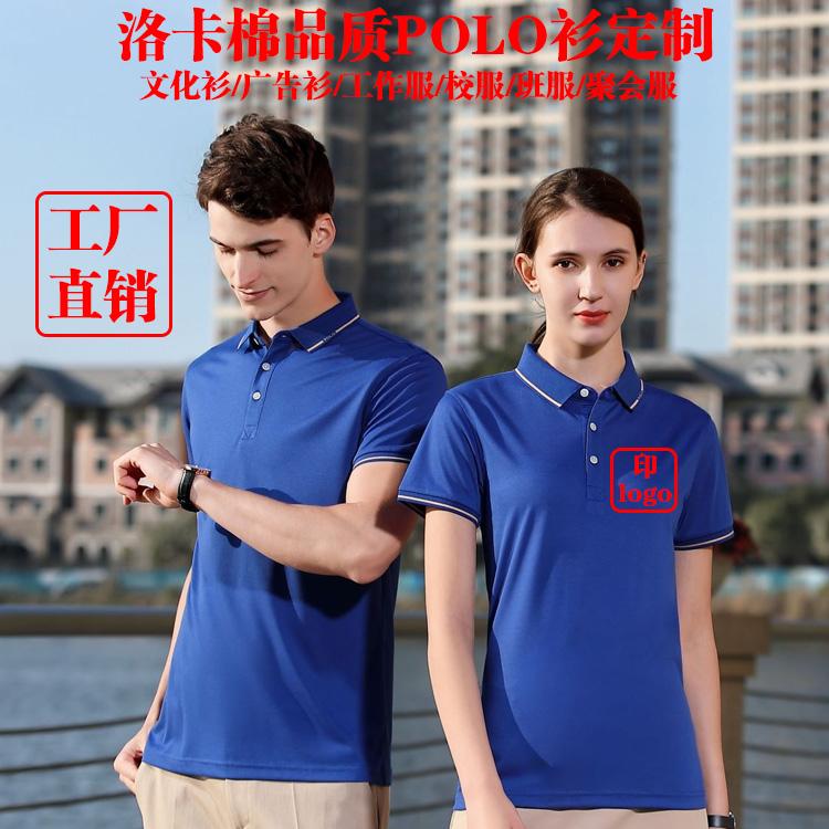 湛江工作服廣告衫POLO衫定做刺繡 質量好的POLO衫定制