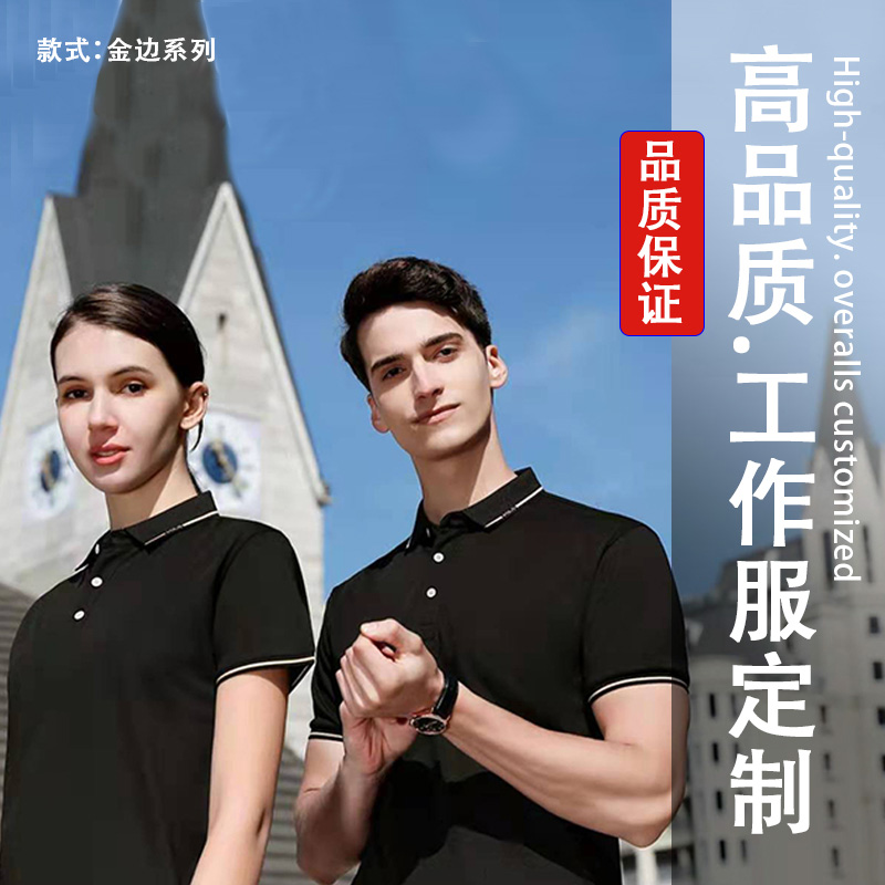 淄博工作服廣告衫POLO衫定做刺繡 便宜的工作服定制
