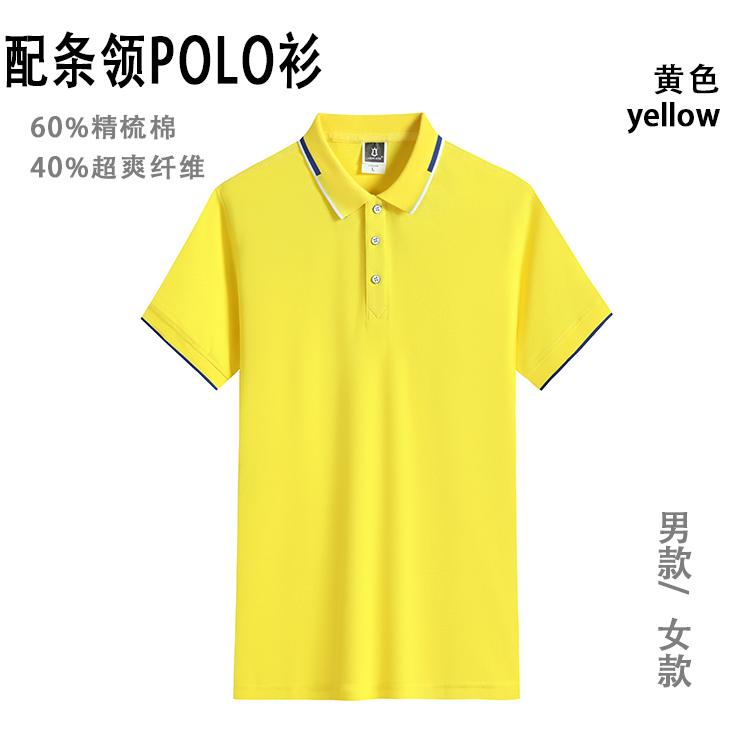 十堰工作服廣告衫POLO衫定做刺繡 便宜的工作服定制