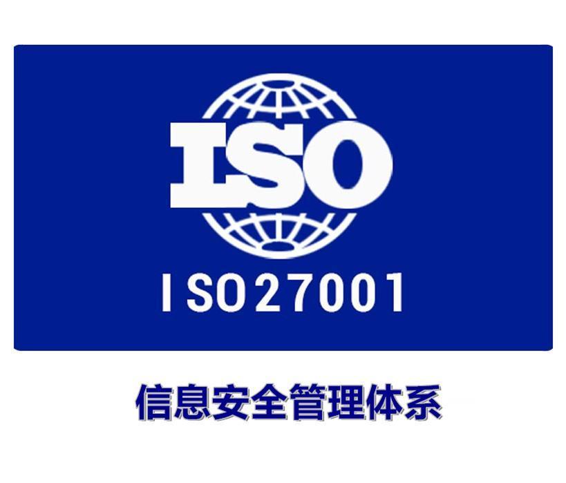 金华什么是ISO27001认证