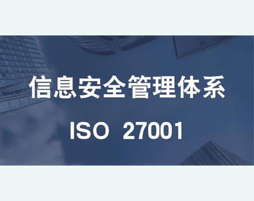 台州实施信息体系认证