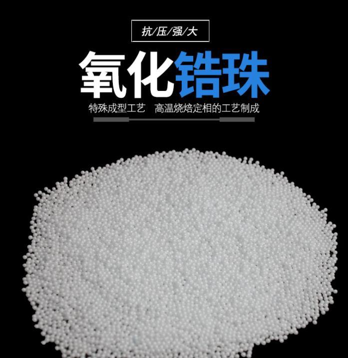 穩定氧化鋯珠 0.3-0.4 砂磨機鋯球