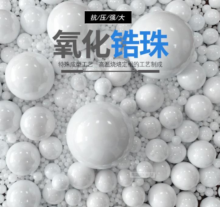 氧化鋯研磨珠 耐酸 陶瓷研磨珠