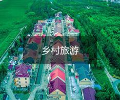 文旅 設計案例 十堰景區策劃公司排名