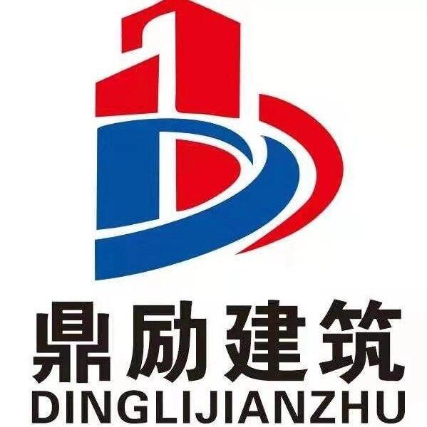 廣東鼎勵建筑工程有限公司