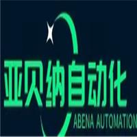 湖南亞貝納自動化設備有限公司