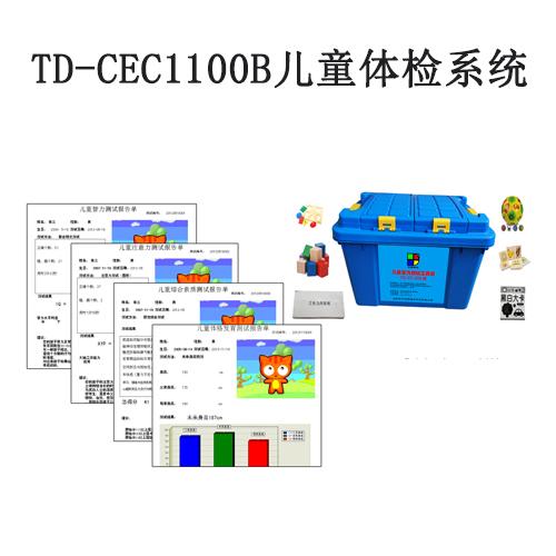 兒心量表-2 遼源兒童心理行為發育量表軟件系統