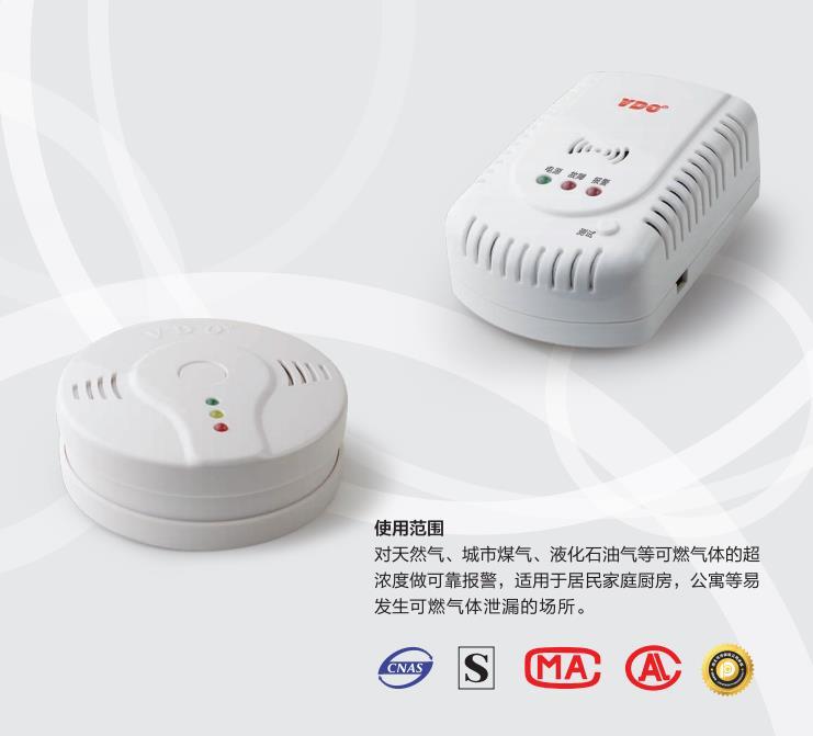 廚房家用燃氣探測器 可燃氣體報警器技術報告
