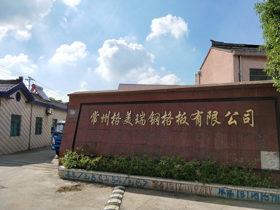 广州钢格板报价