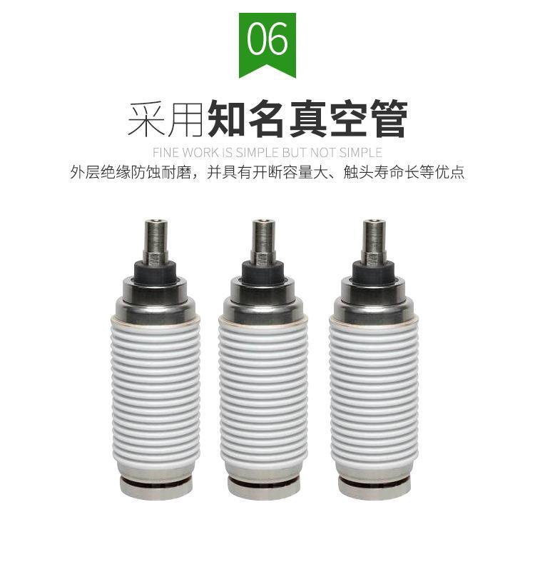 晉城ZW7-40.5高壓真空斷路器說明書