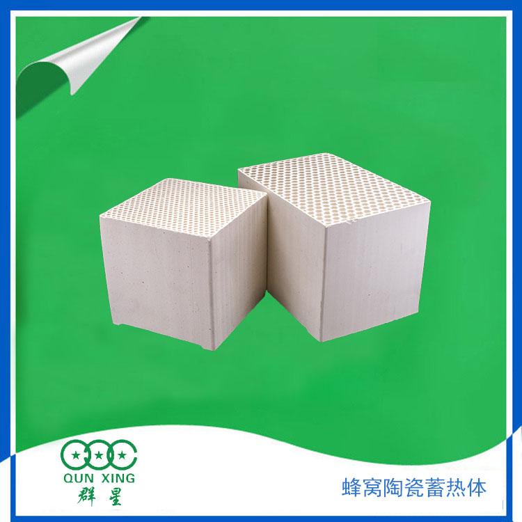 莫來石蜂窩型陶瓷蓄熱體 150x100x100mm