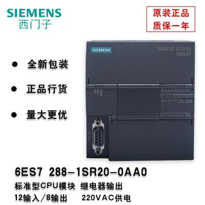 西门子CPU模块6ES7288-3AQ02-0AA0